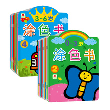 Painting book for children painting book for children painting for children painting book for children 0-3-6 years old