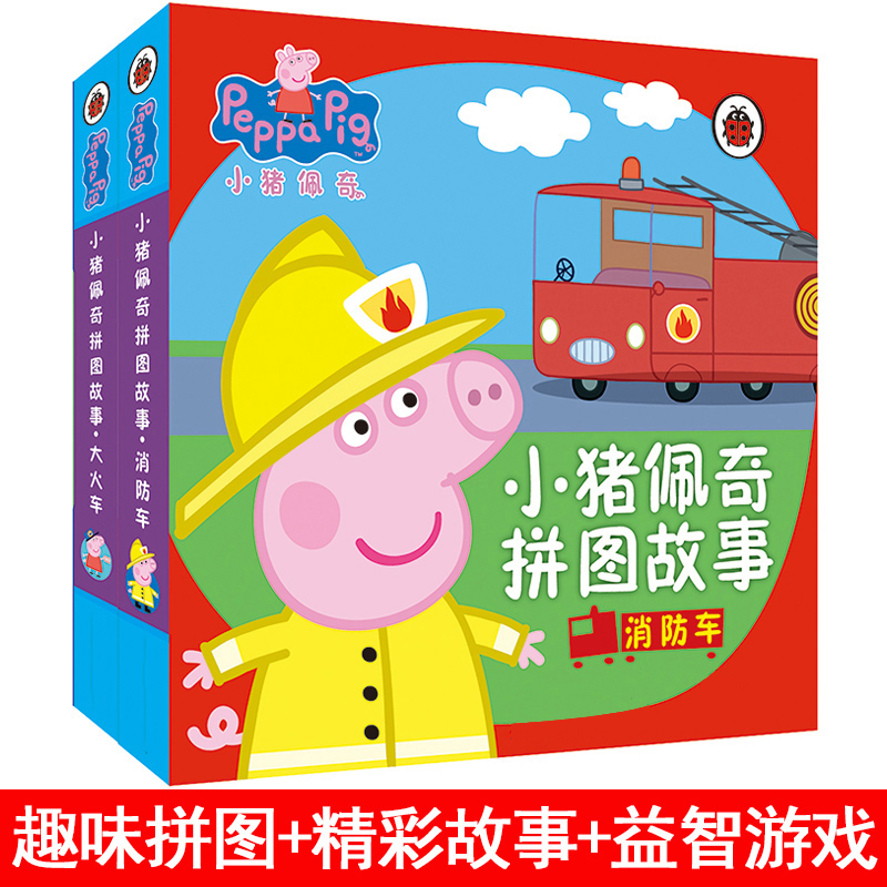 迪士尼卡通冰雪奇缘小猪佩奇拼图书幼儿童益智2-3-6岁男女孩玩具