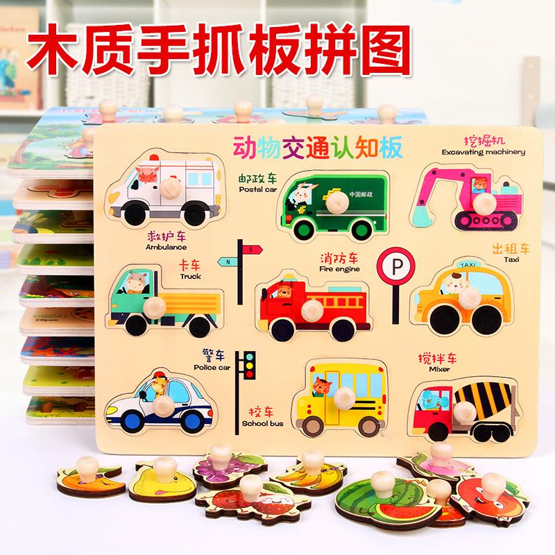 儿童早教益智手抓板1-3-6岁幼儿园宝宝木质拼图玩具动物数字认知