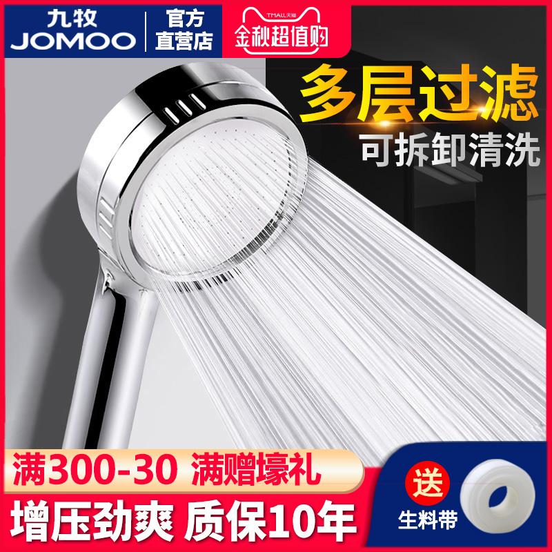 12-01新券jomoo /九牧淋浴沐浴洗澡莲蓬头