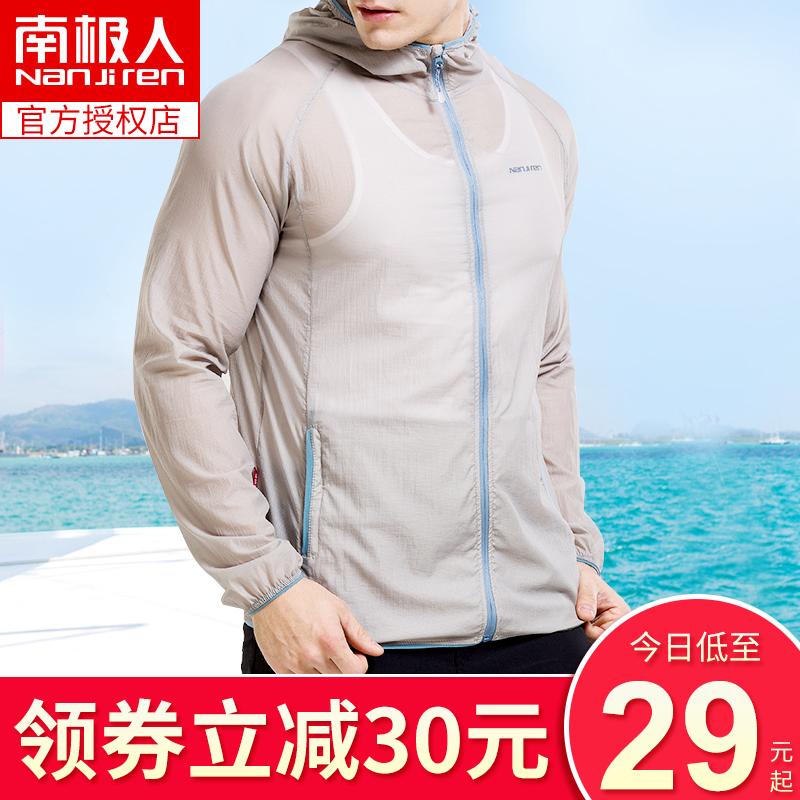 南极人防晒服男士超薄透气防紫外线户外薄款皮肤风衣夏季防晒衣女