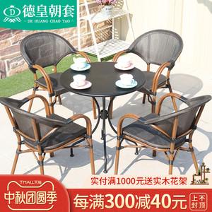 户外阳台桌椅奶茶店咖啡厅外摆滕桌椅室外庭院花园休闲藤椅五件套