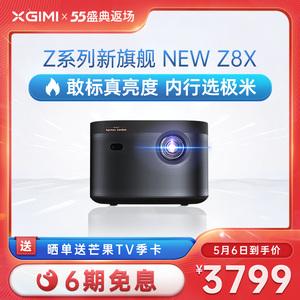 【极米new z8x】投影仪家用全3d投屏