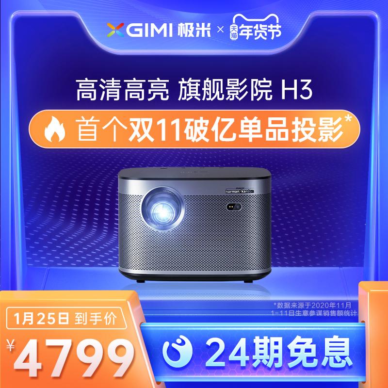 【旗舰款】极米H3投影仪家用全高清高亮度1080P兼容2K4K智能小型投影机宿舍卧室客厅3D百吋大屏娱乐家庭影院