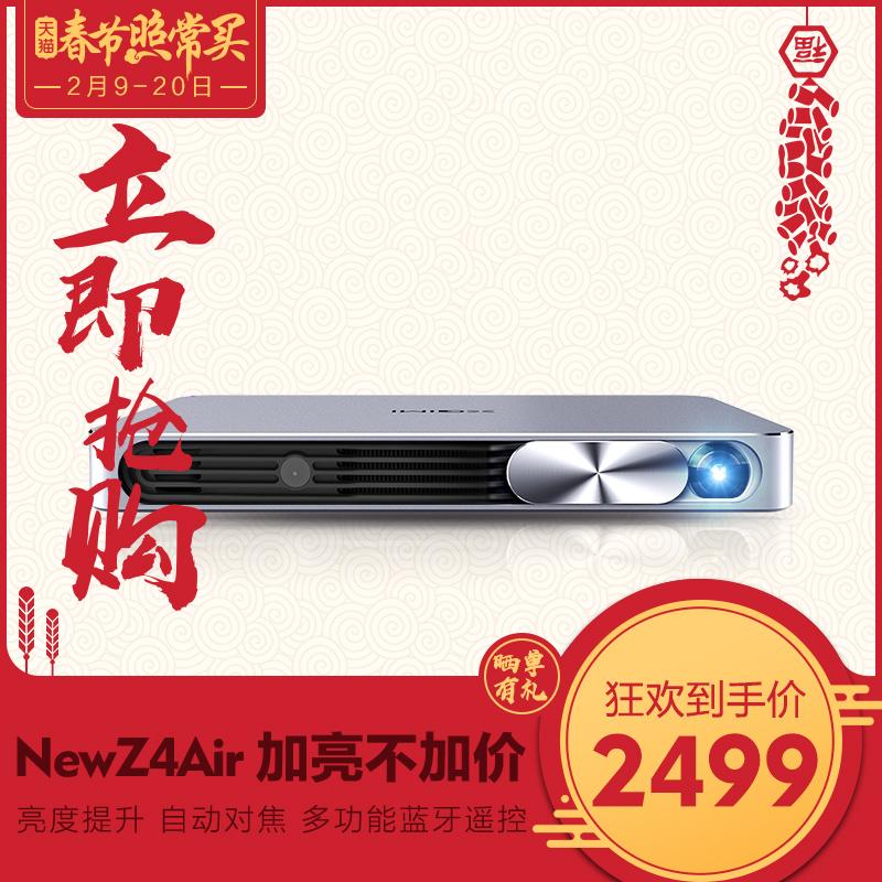 极米New Z4Air投影仪智能投影机家用高清3D无屏电视wifi支持1080p