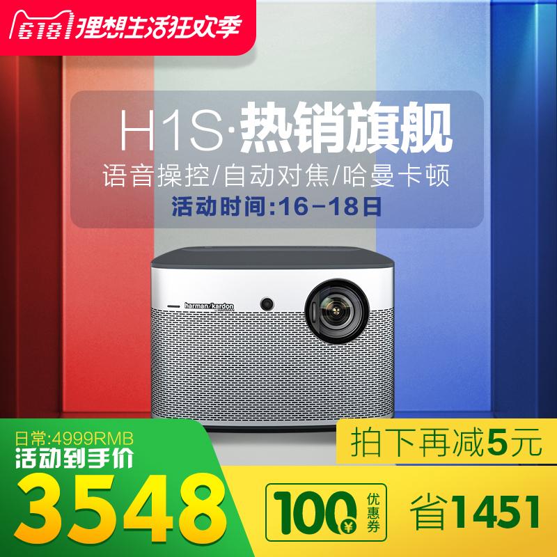 极米H1S 1080P高清投影仪怎么样,我有话要说