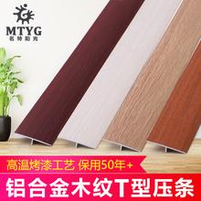 木地板压条铝合金收边条t型条瓷砖扣条门槛条过门石门口接缝收口