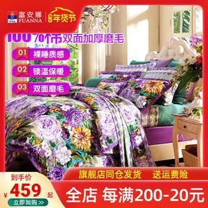 富安娜双面磨毛纯棉床上四件套加厚保暖双人1.8m床单被套天姿国色
