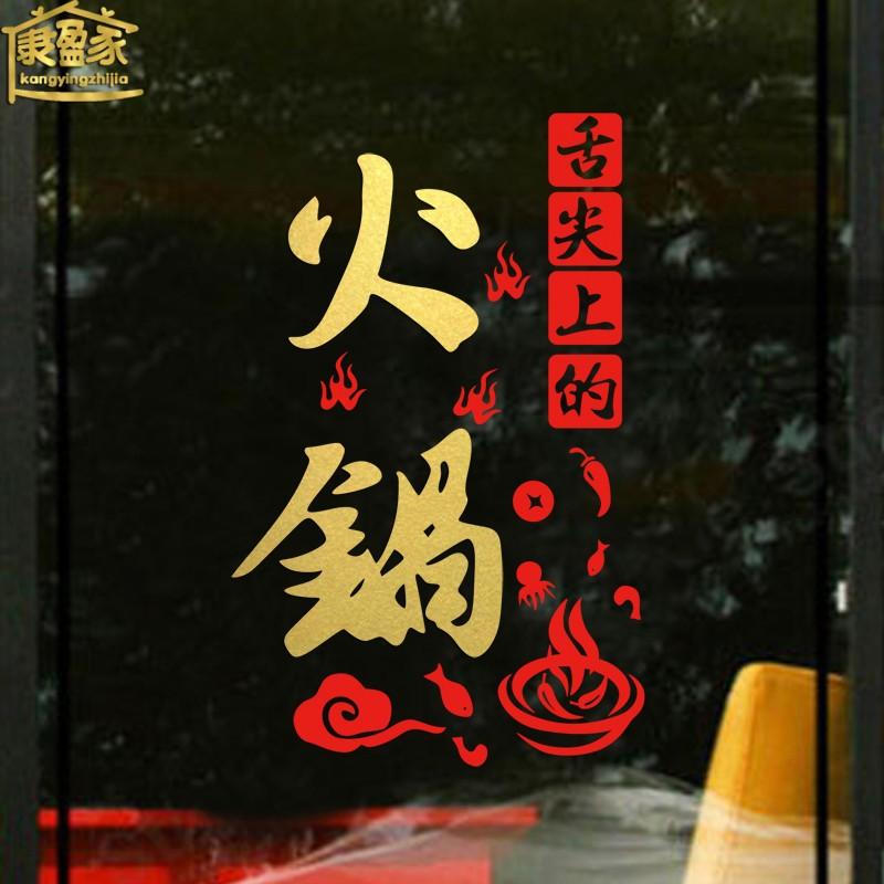券后15.00元火锅店墙面装饰贴纸小火锅麻辣烫