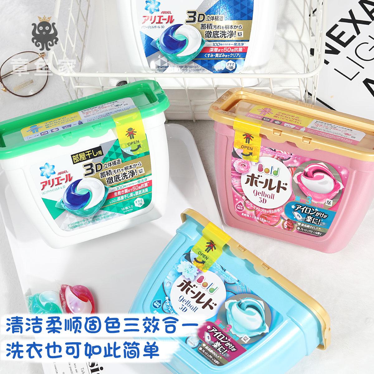 Осьминог домой япония P&G сокровище чистый прачечная мяч 3D прачечная свертываться жемчужина прачечная жидкость 4 семена вкус 18 звезды упакованный