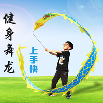 Fitness dump Dragon Ribbon dance dragon Bron Ribbon dance Dragon Taiji pole dump dragon pole shake Dragon Prop