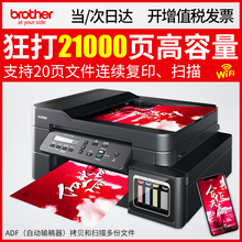 Brothers DCP-T710W color inkjet multi-function printer duplicate machine scanning original connection for wireless office small commercial family photo A4
