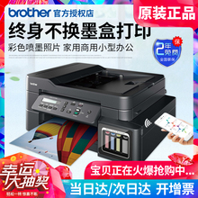 Brothers dcp-T710W Continuous Copy Scanning Color Inkjet Multifunctional Printer Copy Unit Three-in-one Wireless WiFi Connected for Office Business and Household Students Ink Tank T700W