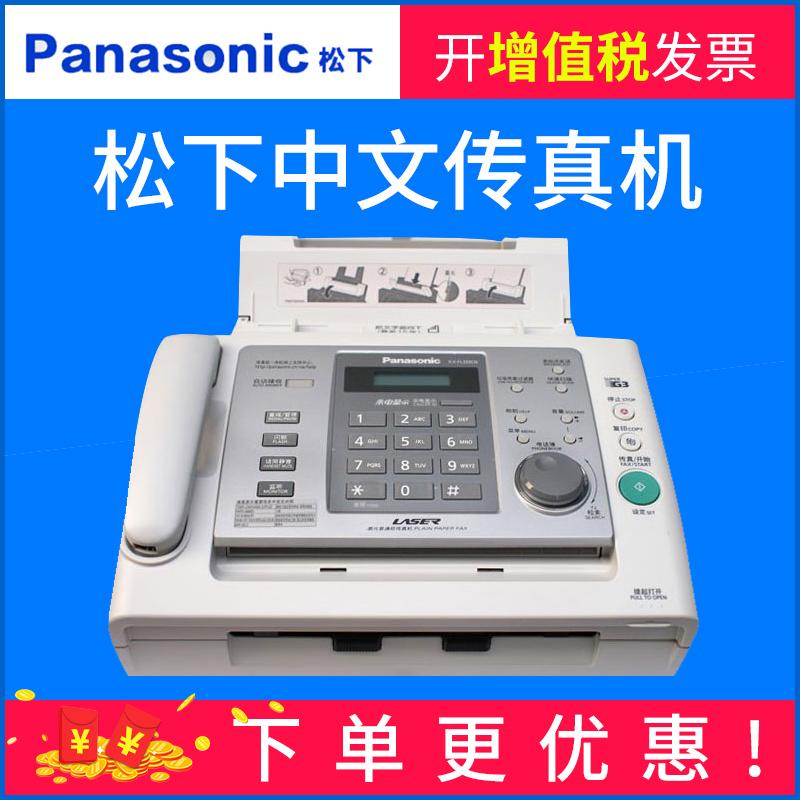 Panasonic (Panasonic)KX-FL338CN черно-белое лазер A4 китайский офис биография действительно машинально копия микрофон