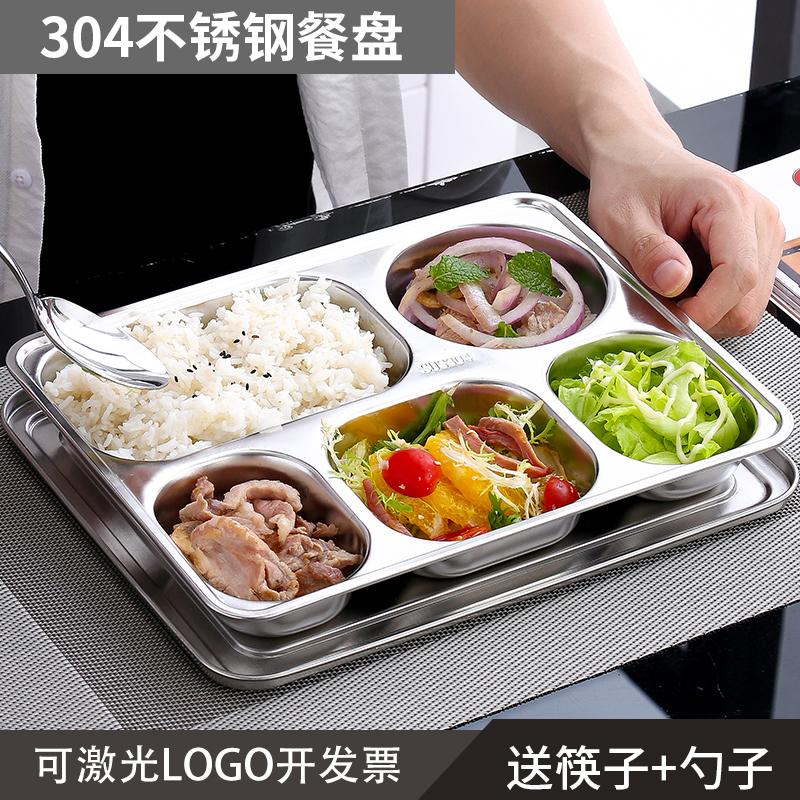 304不锈钢餐盘长方形快餐盘学生食堂分格饭盒幼儿园儿童饭盘四格