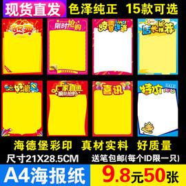 POP广告纸A4空白手绘海报纸促销牌50张双面印刷宣传海报吊旗定制超市价格牌清货海报 宣传纸 手写特大号 空白图片