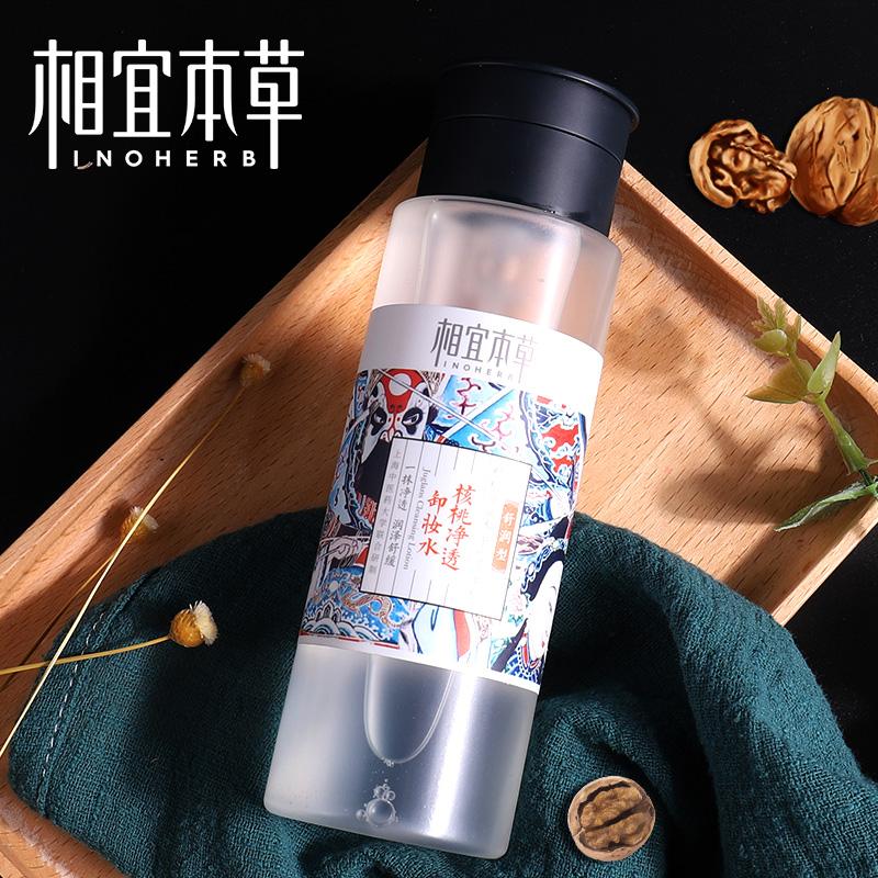 相宜本草官方旗舰店卸妆水液按压瓶(非品牌)