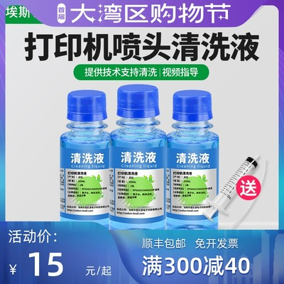 Inkjet printer nozzle cleaning fluid suitable for Epson Epson Canon ink cartridge cleaning agent special tool R330 HP 803 brother l805 cleaner to clean and unblock blocked ink