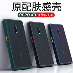 适用于oppok3手机壳k3保护套realmex撞色PCGM00肤感全包软边框防摔磨砂