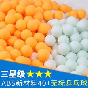100只】辉胜 三星乒乓球 无标40+新材料发球机多球省训练用兵乓球