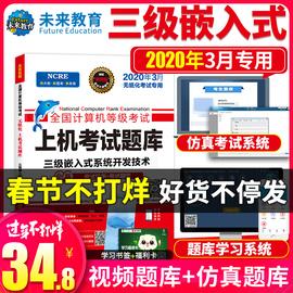 【新版现货】2020年3月未来教育计算机三级嵌入式系统全国计算机三级嵌入式三级考试教材上机题库软件计算机等级考试三级嵌入式图片
