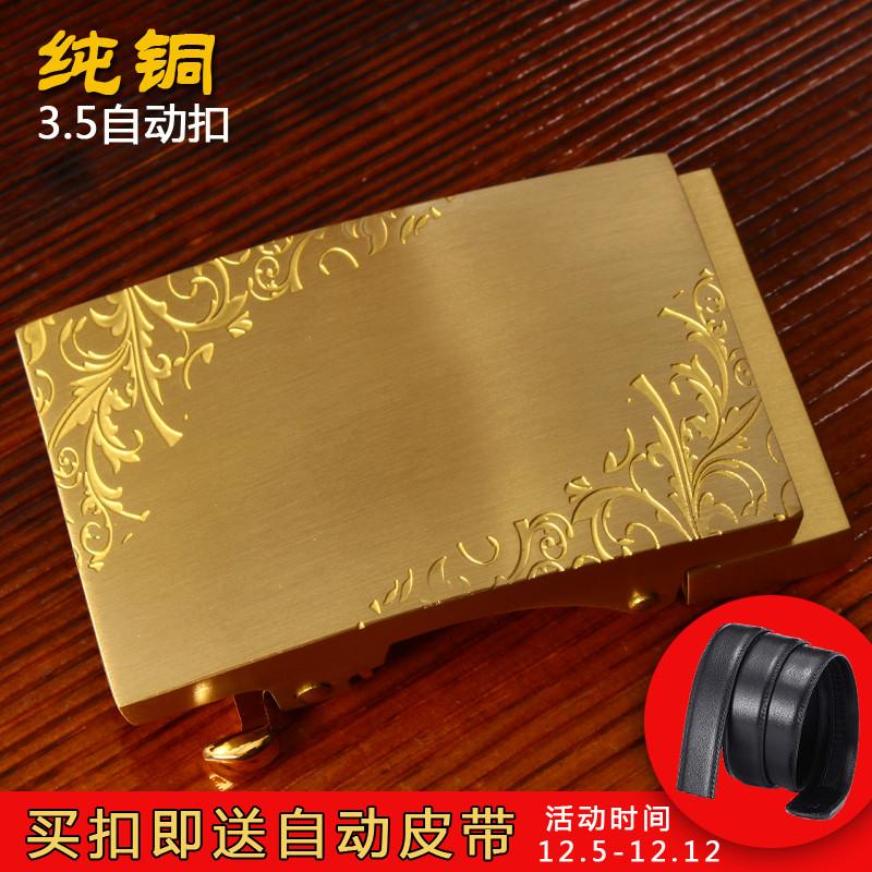 纯铜唐草皮带扣自动扣头 卡槽黄铜实心裤带头卡子3.5cm腰带扣头男