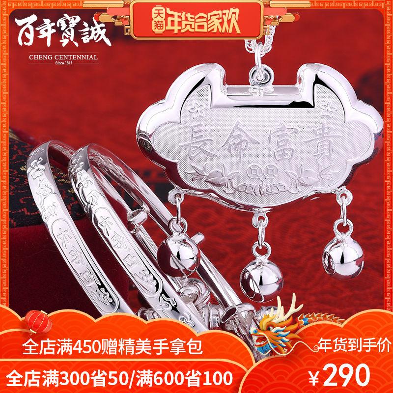 百年宝诚【新品】宝宝银手镯足银长命锁吊坠 儿童银镯子银饰礼物