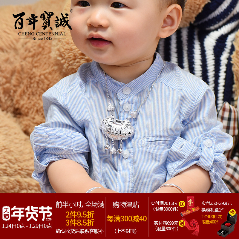 百年宝诚 宝宝银手镯长命锁纯银女童铃铛婴儿990银锁满月套装