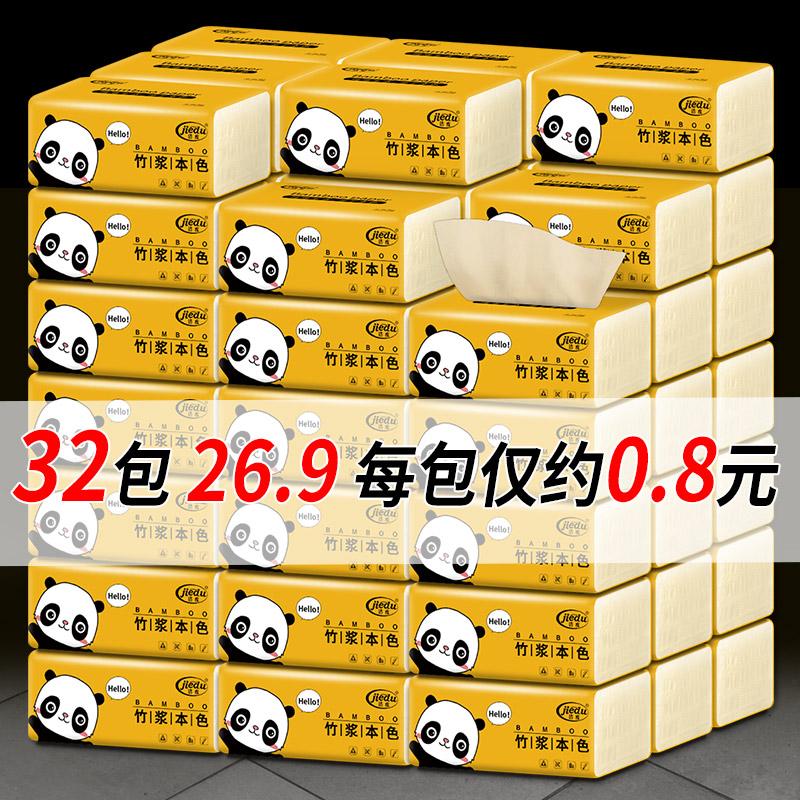 券后26.90元洁度32包本色整箱餐巾纸家用卫生纸