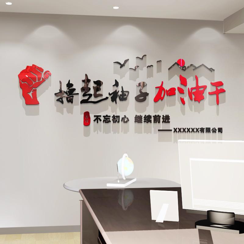 撸起袖子加油干励志墙贴纸亚克力立体墙贴公司墙体立体字装饰图案