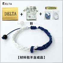 DELTA手链ins编织绳情侣款原创设计手绳diy材料包半成品平衡系列