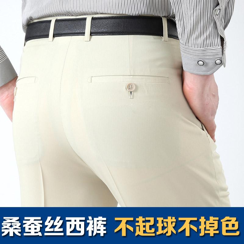 夏季桑蚕丝西裤男士商务休闲西装裤中年男裤直筒高腰长裤免烫薄款