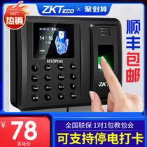 ZKTeco指纹考勤机H10plus智能指纹式打卡机手指员工上下班一体签到机打卡器公司打卡机打卡考勤指纹