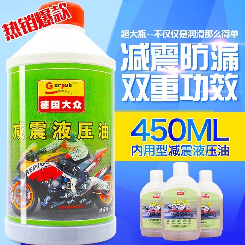 摩托车电动车前后 减震器专用油 避震油 液压油 前叉油 减震油