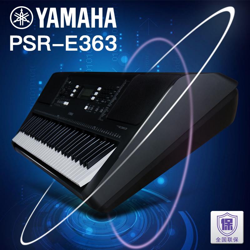 雅马哈电子琴PSR-E363 E353升级 初学考级61键力度 成人儿童