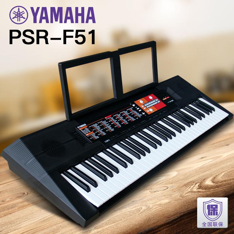 雅马哈电子琴PSR-F51初学入门61键儿童电子琴成人幼师琴专业F50升