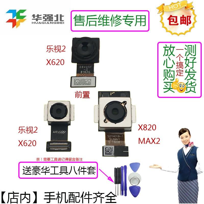 原装摄像头max2 X820 X822前置后像头摄像头2 x620乐视后置手