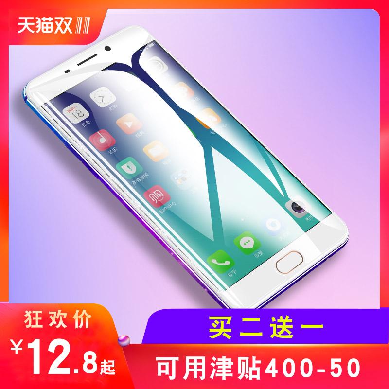 讯能 oppor9钢化膜全屏覆盖R11 R9s手机膜plus抗蓝光防指纹高清
