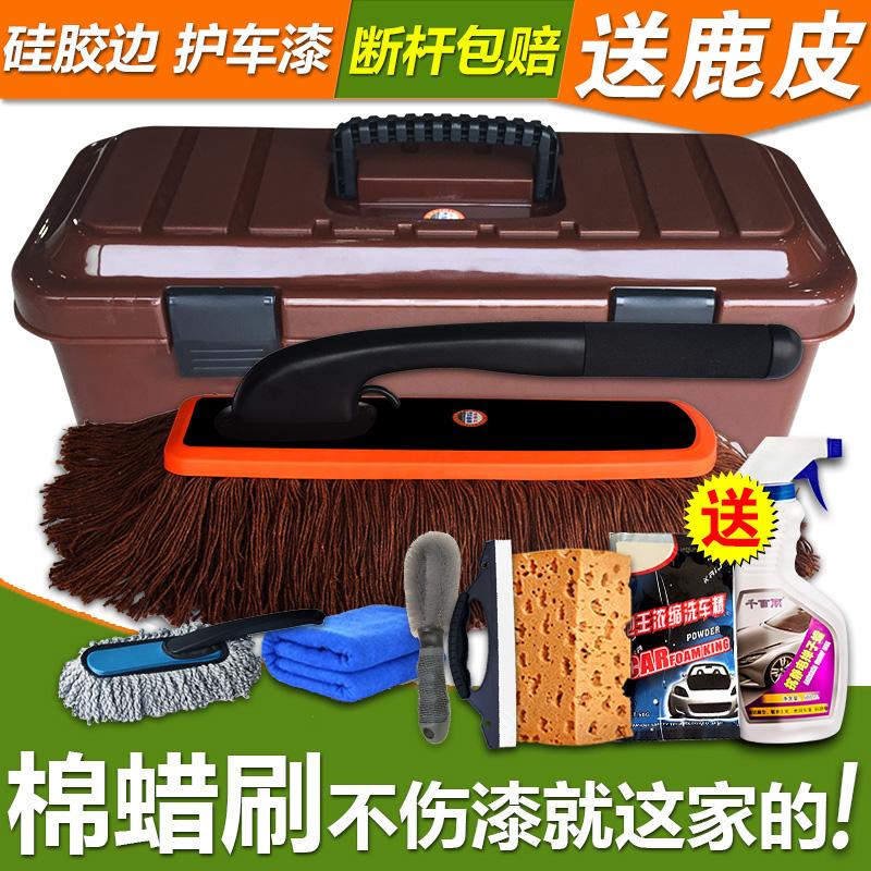 棉线汽车掸子除尘掸洗车刷子蜡刷擦车拖把扫灰尘蜡拖车用清洁用品