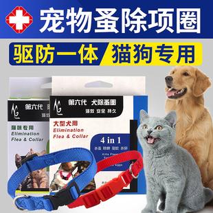 狗狗除跳蚤项圈通用宠物泰迪猫咪项圈防跳蚤灭虱子驱虫项圈