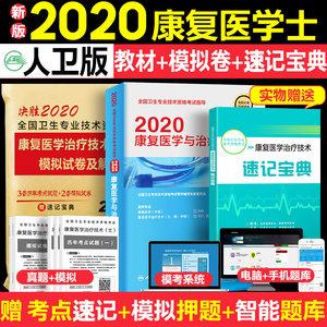 人卫官方2020康复医学与治疗技术2019人卫版指定教材康复治疗士考试书历年真题模拟卷治疗师初级士用书可搭军医版