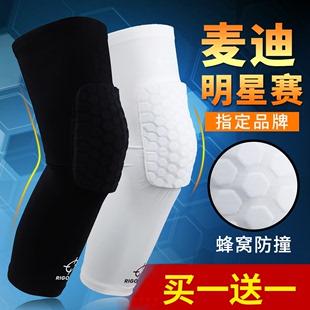 准者篮球蜂窝防撞护膝套男专业薄半月板加长防护腿女运动护具装备品牌