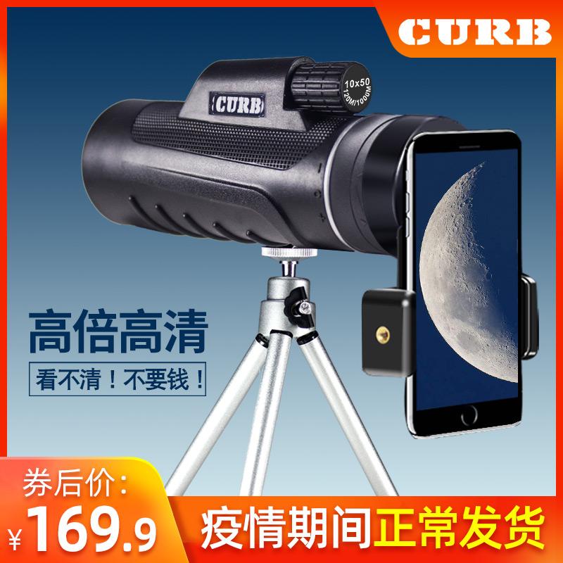curb高清高倍单筒手机望远镜夜视演唱会迷你便携成人观鸟拍照倍镜