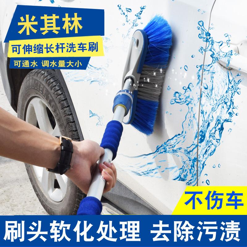米其林洗车刷子软毛喷水通水洗车拖把不伤车清洁长柄伸缩清洗工具