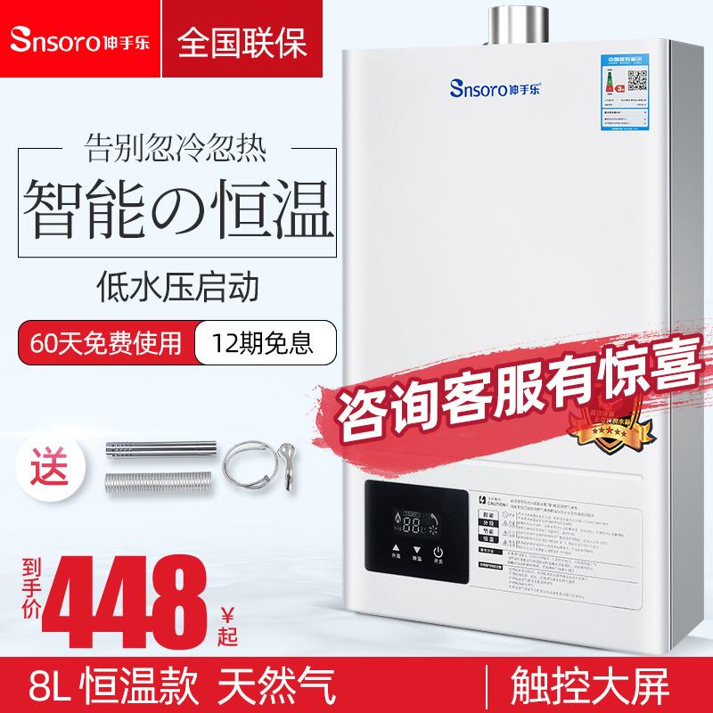 伸手乐燃气热水器天然气液化石油气煤气恒温即热式11-29新券