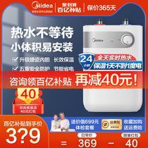 美官方小型厨宝5升热水器电家用储水式恒温速即热式厨房卫生间