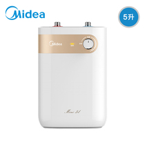 Midea F05-15A1 (S) Small kitchen Bao 5L water storage speed thermoelectric household kitchen water heater 6L