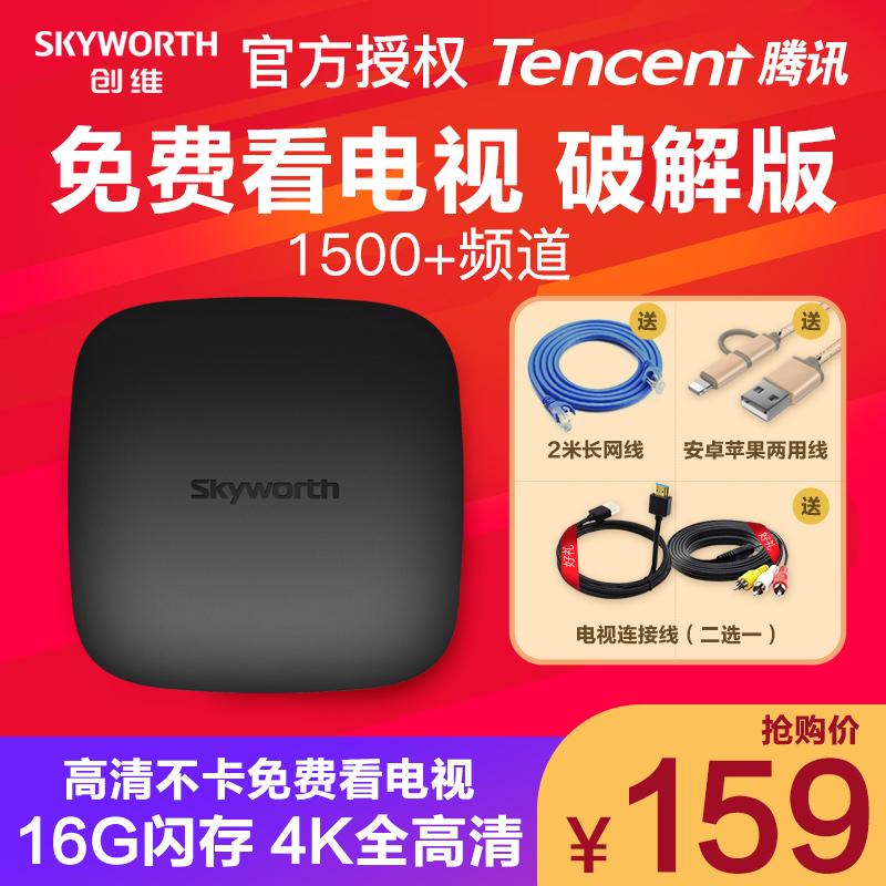 Skyworth/创维 T2电视盒子安卓智能网络机顶盒高清播放器电信移动联通全网通家用wifi无线腾讯企鹅极光爱奇艺