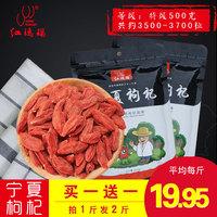 Красный агат новый Ningxia Zhongning Scorpion подлинный специальный класс красный 苟 杞 枸 Специальные продукты 杞 500 г мужской почка