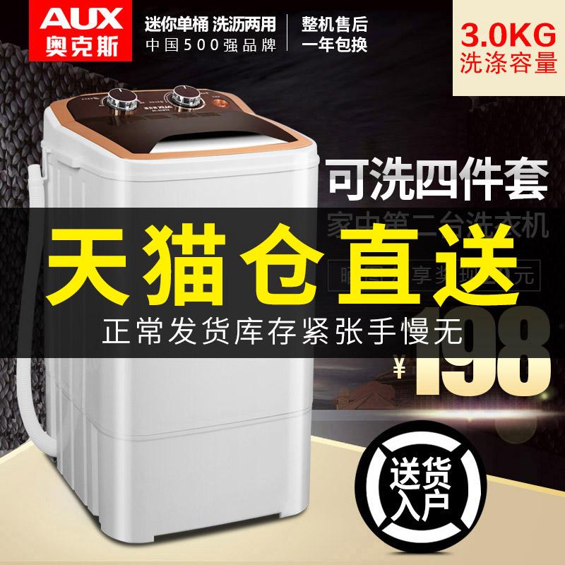 AUX/奥克斯 洗脱一体单筒单桶家用大容量半全自动小型迷你洗衣机图片